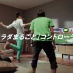 Xbox360専用ゲームシステム「Kinect (キネクト)」新CMが放送開始