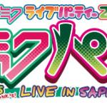 初音ミクのライブステージ「ミクパ♪」5月3日(火・祝)札幌追加公演決定!3月9日(水)東京公演のニコニコ生放送も決定!