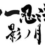愛と使命の狭間で揺れる裸身とスーパー忍法!「くノ一忍法帖 影ノ月」直筆サイン入りグラビア前売券4月18日より発売決定!