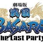 『劇場版 戦国BASARA The Last Party』キービジュアル第二弾公開!天海キャラ設定!新情報公開!
