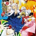 戦国ギャグアニメ「殿といっしょ~眼帯の野望~」DVD第1巻発売決定!