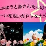 小林ゆうが渋谷の街頭ビジョンに登場!TVアニメ「まりあ✝ほりっくあらいぶ」最新情報!