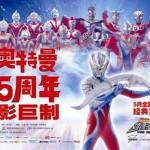 ウルトラマン映画が中国で公開決定!