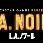PS3/Xbox 360用ソフト『L.A.ノワール』最新PV「捜査と尋問」を公開!
