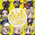 『学園ヘタリアPortable』公式ビジュアルファンブック発売!
