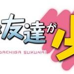 シリーズ累計発行部数200万部突破!「僕は友達が少ない」ついにTVアニメ化決定!