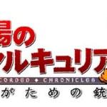 豪華声優陣も登壇! OVA『戦場のヴァルキュリア3 誰がための銃瘡』プレミア上映イベント開催決定!