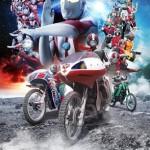 放て!ライダーキック&スペシウム光線 同時攻撃!!幻のオリジナルビデオ「ウルトラマンVS 仮面ライダー」Blu-ray・DVD化決定!