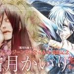 月刊コミックジーン2号発売記念! 霜月かいりが池袋でサイン会 決定!!