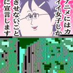 地獄のミサワ原作「カッコカワイイ宣言!」アニメ続編製作決定!!