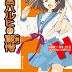 電子書籍プラットフォーム「BOOK☆WALKER」人気タイトル盛りだくさんの夏キャンペーン開始!