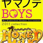 大人気乙女ゲームの祭典『TOKYO ヤマノテBOYS LOVE STAGE 2011★HONEY MILK CANDY』レポート
