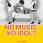 タワレコ新宿 好評アイドル企画「NO MUSIC, NO IDOL?」バニラビーンズ&Negiccoが登場!