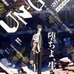 2011年10月放送開始 TVアニメ「UN-GO」 メインキャストに勝地涼さん、豊崎愛生さんが決定!