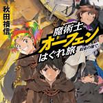 3ヶ月連続刊行 第2弾『魔術士オーフェンはぐれ旅 約束の地で』10月25日(火)発売決定!!
