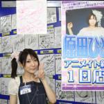 原田ひとみさん1stシングル「Once」発売記念キャンペーン2DAYSレポート 7/30編