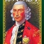 学校で教えない「2世の裏側」が満載!「教科書に載せたい偉人の息子」発売!
