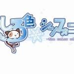 新番組 TVアニメ「ましろ色シンフォニー」2011年10月放送開始!