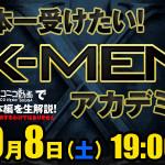 【10月8日 ON AIR!】『X-MEN:ファースト・ジェネレーション』ブルーレイ&DVD発売記念 「日本一受けたい!X-MENアカデミー」放送決定!