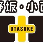 「小野坂・小西のO+K」DVDリリース&イベント開催決定!!