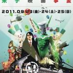 ウルトラQ西へ!!ウルトラQ&ガイナックス「米子映画事変」にて『総天然色ウルトラQ』上映会開催!