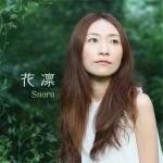 Suara待望のニューアルバム「花凛」2011年10月26日発売