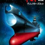 『宇宙戦艦ヤマト』再び!TVアニメ第1作が完全新作アニメーションとしてよみがえる!『宇宙戦艦ヤマト2199』2012年4月イベント上映決定!