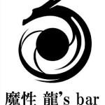 申し込み受付終了いたしました。鬼才・金田龍監督がふたたび吼える!トークイベント「魔性 龍's bar」開催決定!