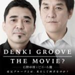 電気グルーヴ初の伝記映画、公開記念イベント開催決定!