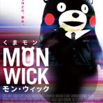 映画『ジョン・ウィック』くまモンオリジナルパロディポスター公開!