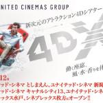 ユナイテッド・シネマの4DXシアターが全国11劇場に!12月18日(金)から『スター・ウォーズ/フォースの覚醒』を4DXで上映決定!