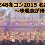 「SKE48」冬コン2015が全国の映画館で生中継決定!
