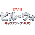 【アイアンマンVSキャプテン・アメリカ】映画『シビル・ウォー/キャプテン・アメリカ』2016年4月29日(金)公開決定!