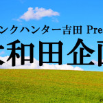 【第44回】ジャンクハンター吉田 presents「大和田企画」 『ミュージアム』編