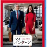 アン・ハサウェイ主演『マイ・インターン』2,016年2月10日ブルーレイ&DVDリリース!