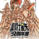 「聖闘士星矢30周年展」2016年6月に開催決定!
