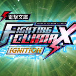PS4/PS3/Vita『電撃文庫 FIGHTING CLIMAX IGNITION』OPムービー公開!