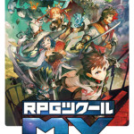 『RPGツクール MV』本日より体験版一般配信開始!