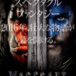 ギネス記録を持つ世界的人気ゲーム『ウォークラフト』が完全映画化!2016年、日本公開決定!