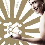 話題沸騰の映画『珍遊記』早くも特報が解禁!