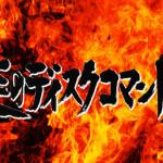 映画・ゲームソフトをもっと買いましょうコーナー!炎のディスクコマンドー 第155回『マッドマックス 怒りのデス・ロード』