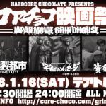 一夜限りのオールナイト映画祭「HARDCORE CHOCOLATE GRINDHOUSE'16」開催決定!