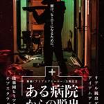 映画「アイアムアヒーロー」公開記念!リアル脱出ゲーム×アイアムアヒーロー「ある病院からの脱出」開催決定!