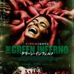 トラウマ級の恐怖が日本を喰い尽す!『グリーン・イ ンフェルノ』2016年4月20日(水)ブルーレイ&DVDリリース決定!