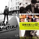 NMB48&HKT48ドキュメンタリー映画の完成披露舞台挨拶が同日開催決定!