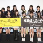 指原莉乃が「道頓堀よ、泣かせてくれ! DOCUMENTARY of NMB48」の完成披露試写会舞台挨拶にサプライズ登場!