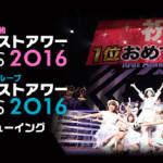 AKB48リクアワ史上初の単独・グループ別開催!さらに映画館生中継も決定!