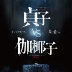 2つの呪いが激突!映画『貞子vs伽椰子』禁断の特報映像解禁!