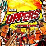 PSVita『UPPERS(アッパーズ)』体験版の配信決定&ゲーム冒頭を紹介した映像公開!