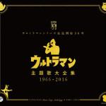 ウルトラマンシリーズ放送開始50年を記念した歴代ウルトラヒーロー主題歌大全集が発売!